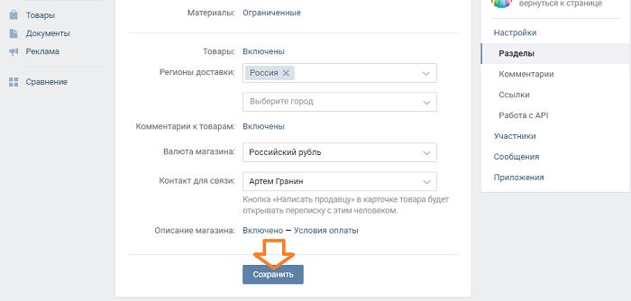 Как создать контент для страницы товара интернет-магазина 128