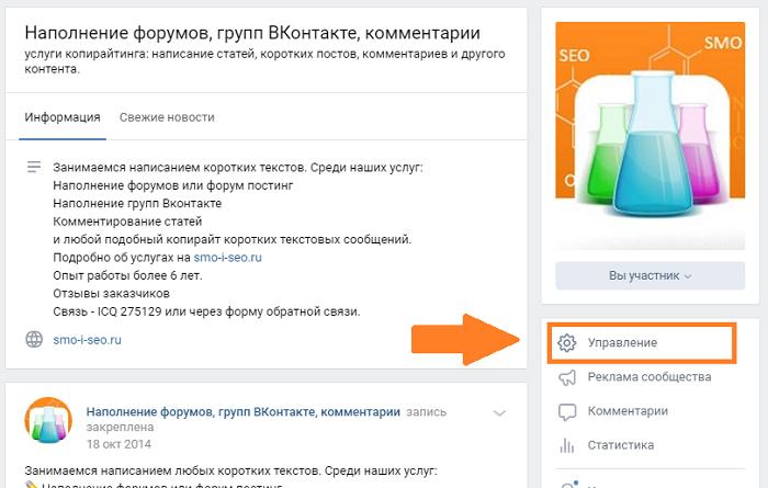 управление сообществом в группе вконтакте