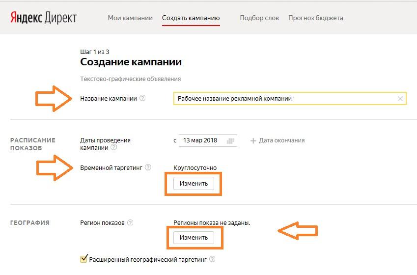 Реклама яндекс директ пошаговая инструкция