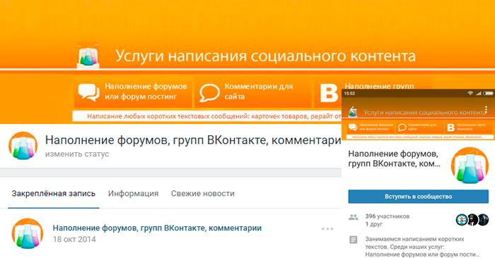 сделали аватару в группе вконтакте