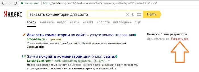 Автоматического постинга объявления в яндекс директ контекстная реклама от 1 коп.за клик