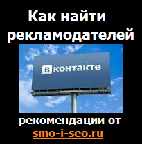 Как найти рекламодателей вконтакте