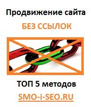 Продвигать сайт без ссылок компания по продвижению сайтов москва