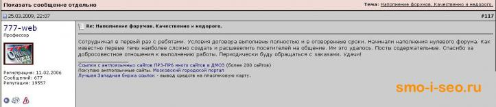 http://forum.searchengines.ru/showpost.php?p=4574936&postcount=117