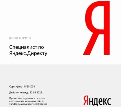 пример сертификата Яндекс Директ