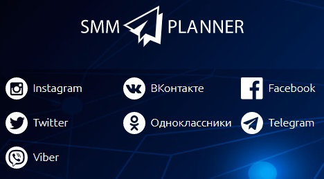 СММ планер