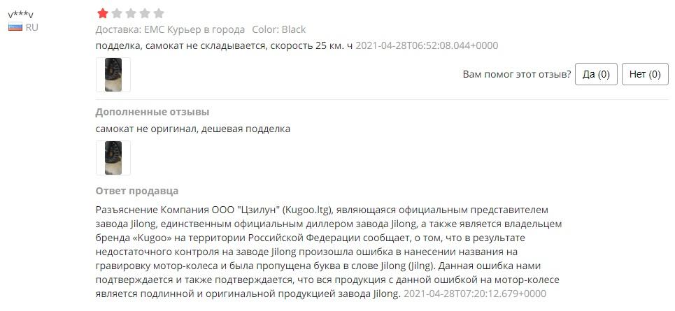 ответ на отзыв завода производителя на Aliexpress
