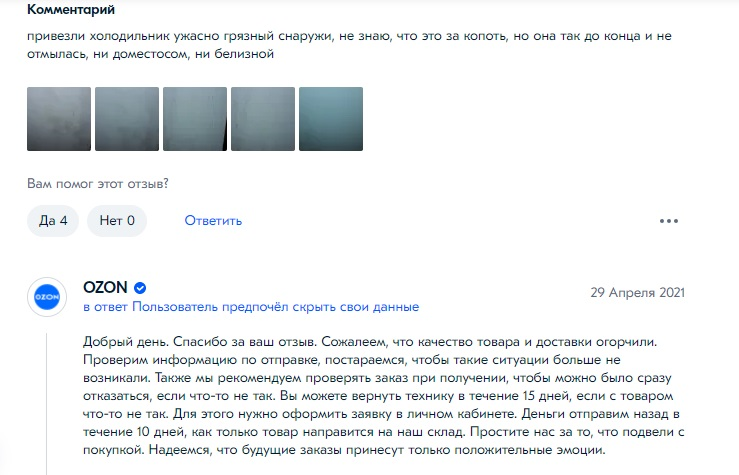 ответ на негативный отзыв маркетплейса Озон