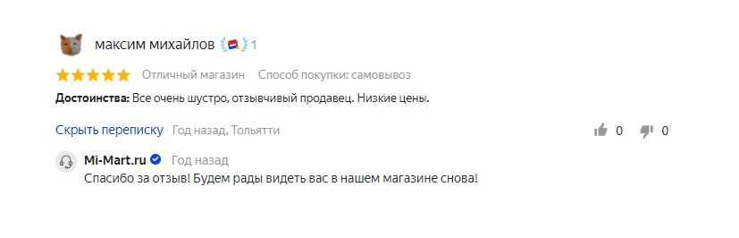 ответ на положительный отзыв магазина Mi Mart