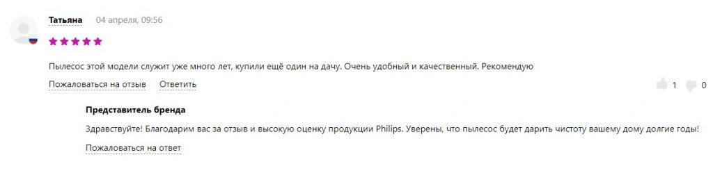 Ответ на положительный отзыв от компании Philips